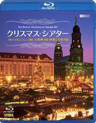 BD『クリスマス・シアター』(RDA12)