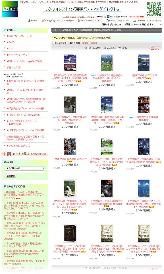 竹緒レーベルNHK DVD【消費税増税前・超特価40%OFF】セール中@シンフォダイレクト