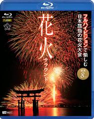 花火サラウンド フルハイビジョンで愉しむ日本屈指の花火大会