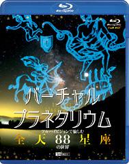 バーチャル・プラネタリウム フルハイビジョンで愉しむ「全天88星座」の世界(RDA03)