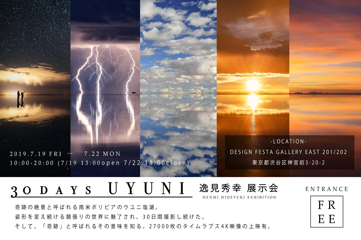 逸見秀幸写真展『ウユニ展:30 DAYS UYUNI』